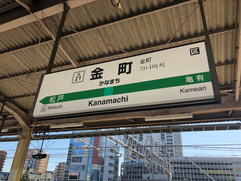 Meet at Kanamachi station