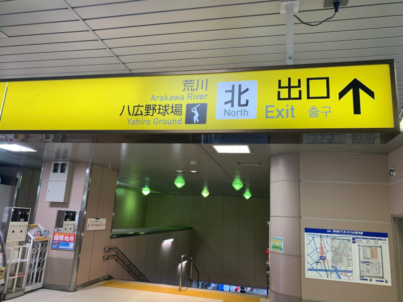 Meet at Yahiro (Keisei Line) station.