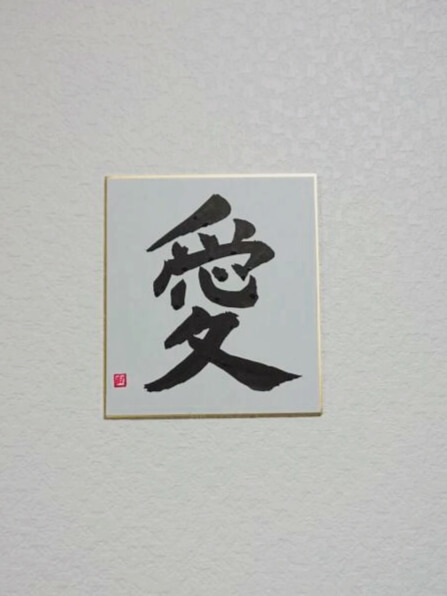 Home cooking and you can write your favorite Kanji with Japanese Calligraphy.