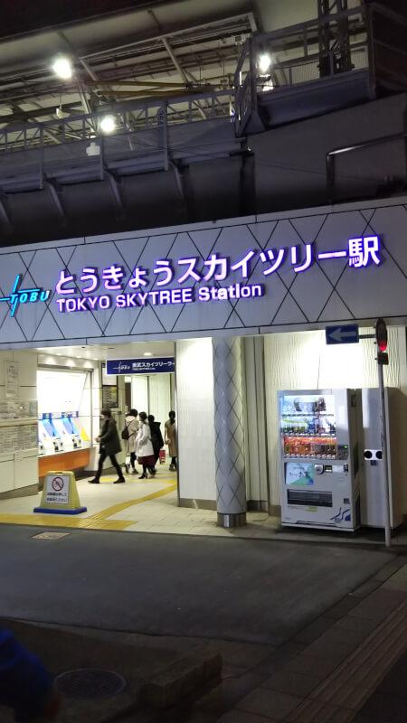 Meet at tokyo skytree station