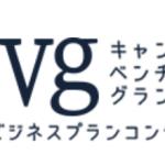 第14回キャンパスベンチャーグランプリ(CVG)全国大会にて日刊工業新聞賞受賞