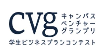 第14回キャンパスベンチャーグランプリ(CVG)中部の大賞受賞