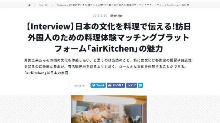 Techableにて代表の永津が取材に応じ、airKitchenの取り組みを紹介して頂きました