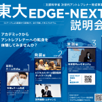 東京大学の事業化構想EDGE NEXT プログラムにて代表の永津が講演しました
