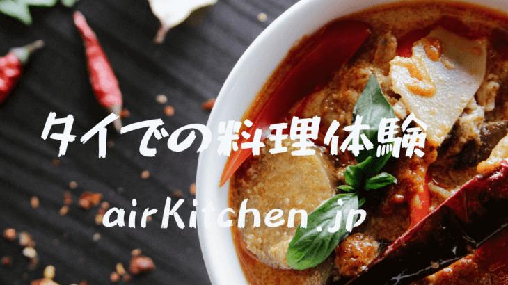 タイ・バンコクでの料理体験に潜入!? airKitchenスタッフによる現地取材記録