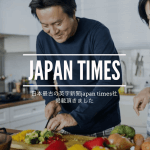 『Japan times』に掲載されました。