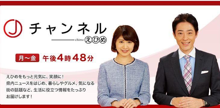 5月28日(火)放送!愛媛朝日テレビの夕方のニュース番組「スーパーJチャンネルえひめ」にて、airKitchenが紹介されます!