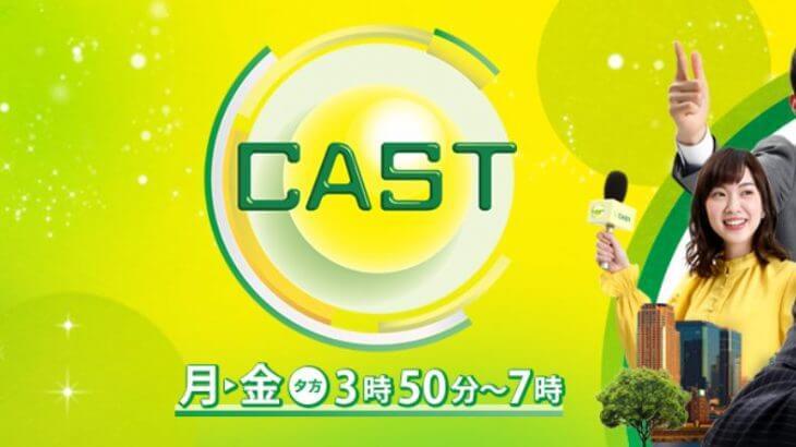 5/21(火)に朝日放送テレビ(関西)のニュース番組「キャスト」にて、airKitchenが紹介されます!