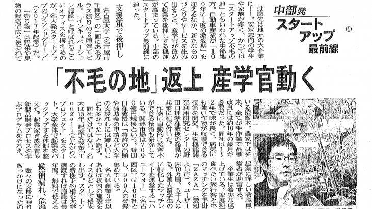 airKitchenを日本経済新聞に取り上げて頂きました!
