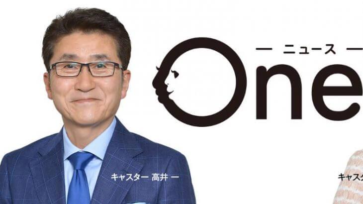 6月10日(月)放送!東海テレビの夕方のニュース番組「ニュースone」にて、airKitchenが紹介されます!
