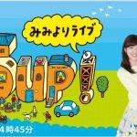 7月9日(火)放送!広島ホームテレビの夕方の情報番組『みみよりライブ5UP!』にて、airKitchenが紹介されます!
