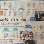 airKitchenが10/11(金)の中日新聞・朝刊で紹介されました!