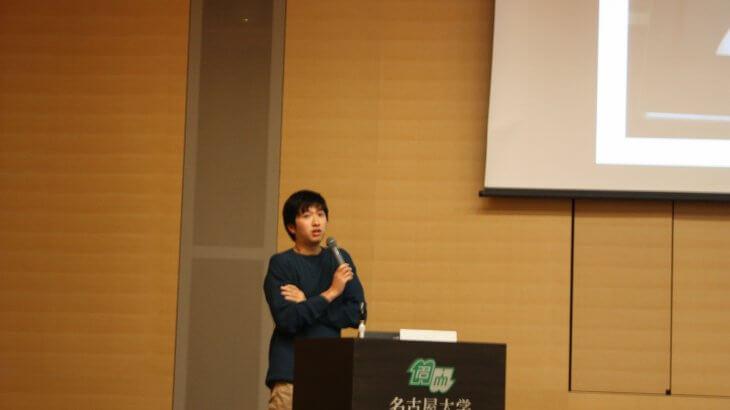 代表の永津が名古屋大学ベンチャーズトーク2019にて講演を致しました。
