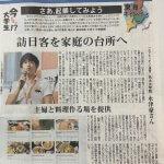 airKitchenが2/7(金)に毎日新聞・中部朝刊で紹介されました!