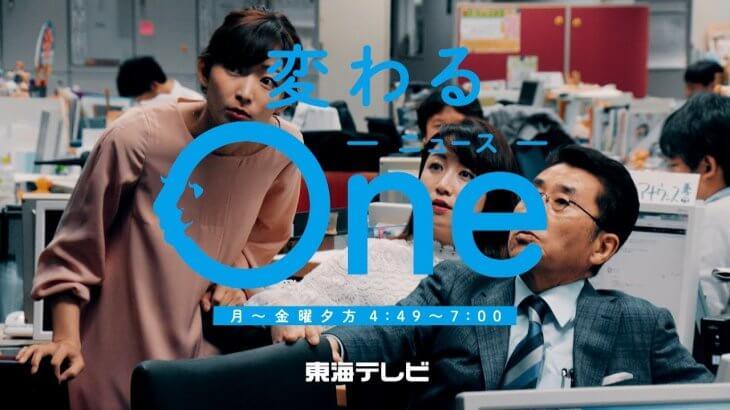 2/14(金)に東海テレビ、夕方のニュース番組『ニュースOne』にて、airKitchenが紹介されます!