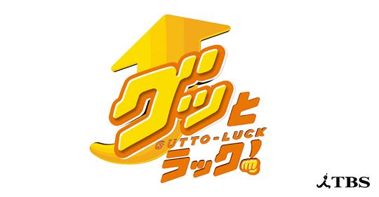 2020/2/6(木)にTBSの朝のニュース番組『グッとラック』にて、airKitchenが紹介されます!