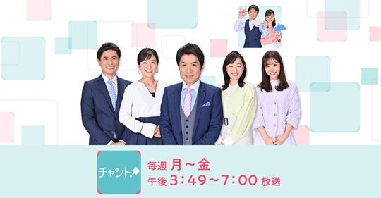 6月1日(月)にCBCテレビの情報番組『チャント!』にて、airKitchen LIVEが紹介されます!